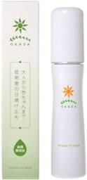 天然由来100% 岡田UVミルク(日焼け止め) 50g