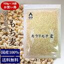 もち麦 キラリもち麦 (950g×10袋) お買い得パック 令和2年 岡山県産 送料無料 国産 新麦