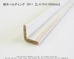 桧モールディングOH-1【L×10×1950mm】