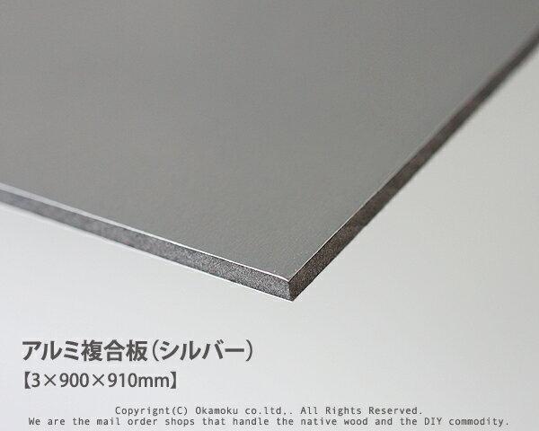 アルミ複合板(シルバー)【3×900×910mm】