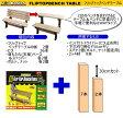 2×4basics(ツーバイフォーベーシック) フリップトップベンチテーブル (サンド)