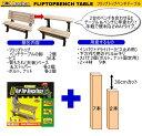 2×4basics(ツーバイフォーベーシック)フリップトップベンチテーブル (サンド)