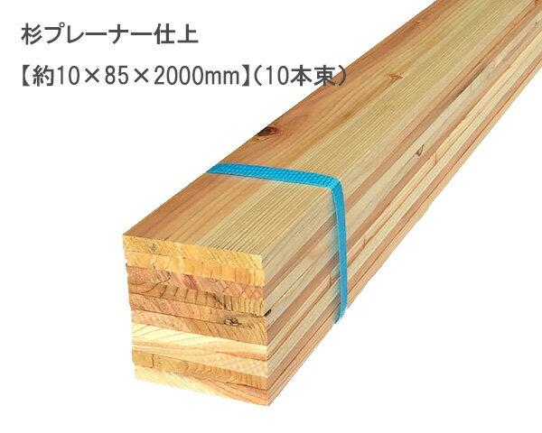 杉プレーナー仕上 【約9〜10×85×2000mm】(10本束)