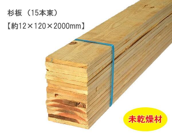 杉板 【約12×120×2000mm】(15本束) 未乾燥
