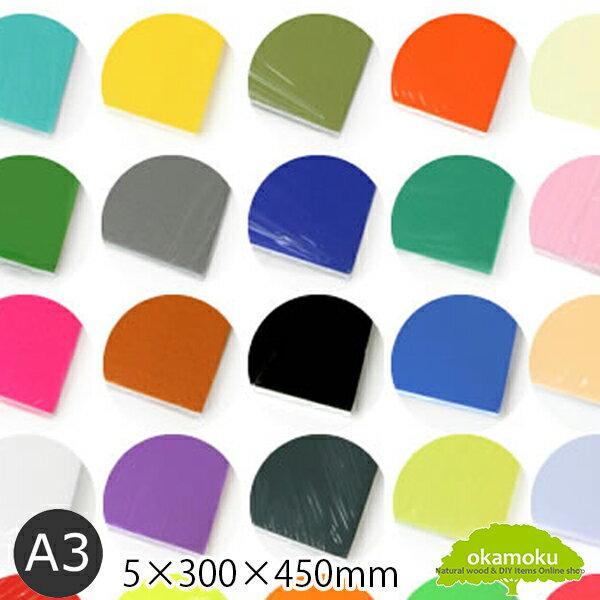 カラー発泡パネル デコパネ 【A3サイズ 5×300×450mm】 25色