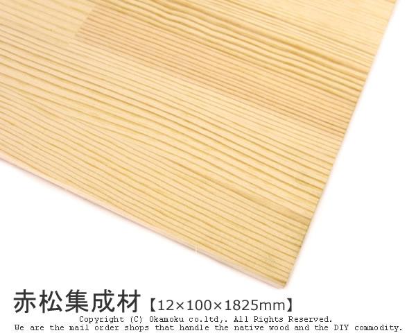 赤松集成材 【12×100×1825mm】 ( DIY 木材 レッドパイン )