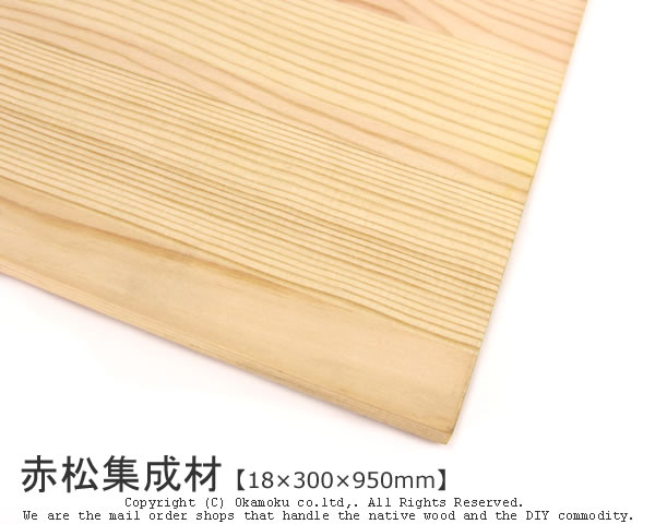 赤松集成材 【18×300×950mm】 ( DIY 木材 レッドパイン )