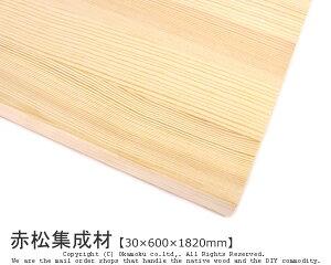 サイズ豊富なレッドパイン集成材赤松集成材 【30×600×1820mm】