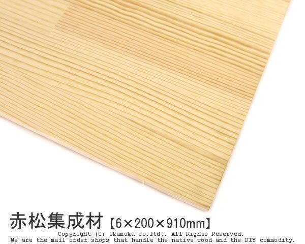 赤松集成材 【6×200×910mm】 ( DIY 木材 レッドパイン )
