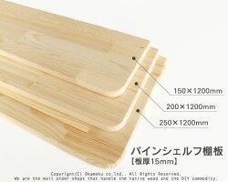 パインシェルフ棚板【15×150×1200mm】