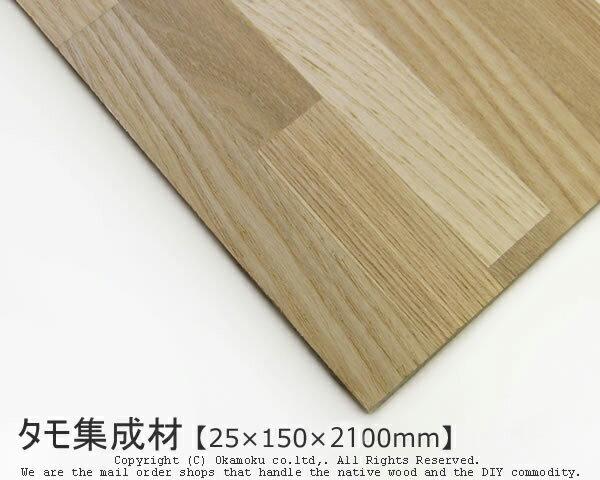 タモ集成材 【25×150×2100mm】