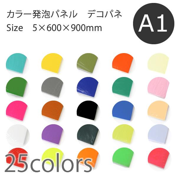 カラー発泡パネル デコパネ 【A1サイズ 5×600×900mm】