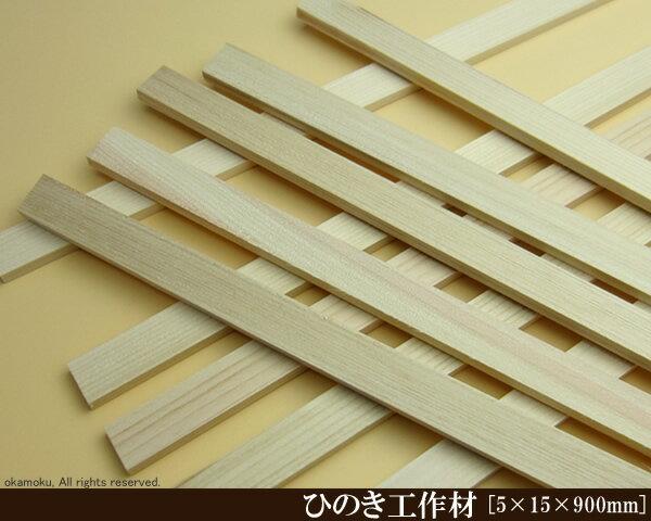 桧工作材 【5×15×900mm】 (DIY 木材 ヒノキ ひのき)