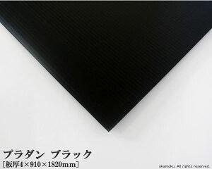 看板、ディスプレイにオススメのプラスチックダンボール!プラダン (ブラック) 【4×910×1820m...