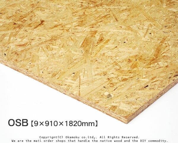 OSB 合板 【9×910×1820mm】 ( 配向性ストランドボード DIY 木材 )