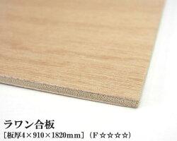 ラワン合板【4×920×1830mm】