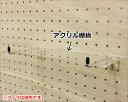 有孔ボード用アクリル棚板 透明【3×100×250mm】(PATC-1...