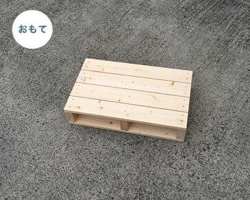 木製パレット(小)【約幅600mm×奥行368×高さ127mm】完成品