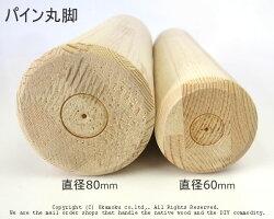 パイン丸脚【直径60×450mm】4本セット