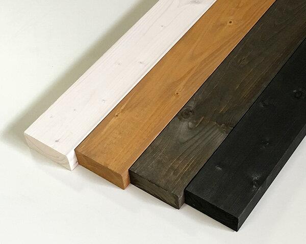 塗装ツーバイ材 【約38×89×2440mm】[2×4] ( DIY 木材 2x4 角材 塗装済 カット可 ツーバイフォー 4色展開 )