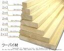 ツーバイ材 【約38×63×1830mm】 [2×3] ( DIY 木材 2x3 角材 カット可 無塗装 ツーバイスリー ) 2