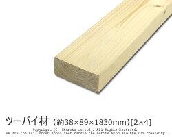 ツーバイ材【約38×89×1830mm】[2×4]