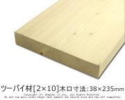 ツーバイ材[2×10]木口寸法38×235mm