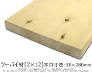 ツーバイ材[2×12]木口寸法38×280mm