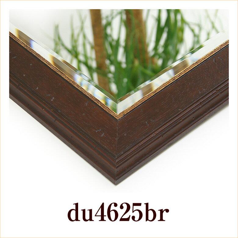 du4625br-h サイズオーダーミラー:鏡 ミラー専門店 岡本鏡店