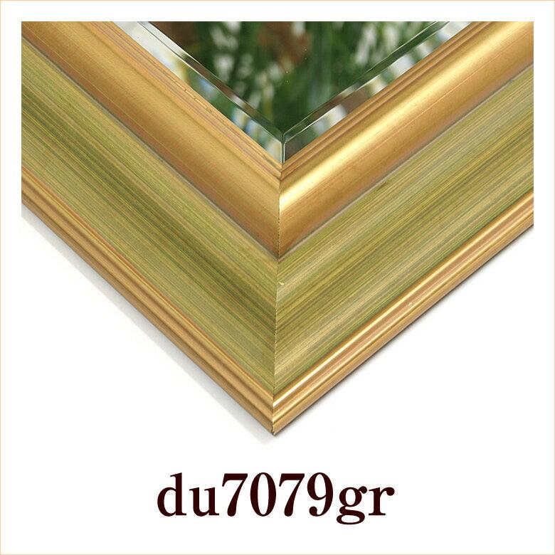 du7079gr-h サイズオーダーミラー:鏡 ミラー専門店 岡本鏡店