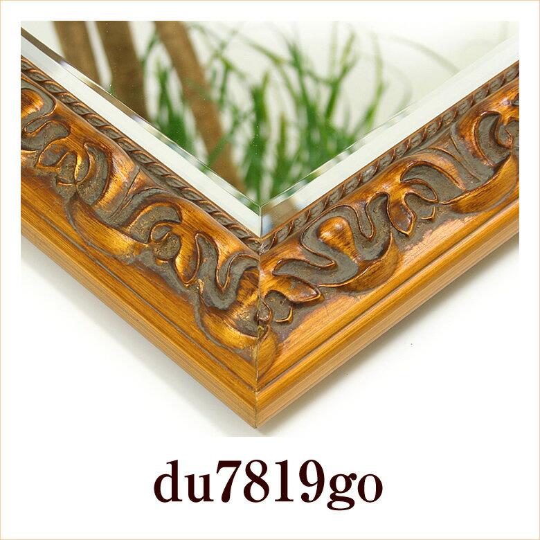 du7819go-d サイズオーダーミラー:鏡 ミラー専門店 岡本鏡店
