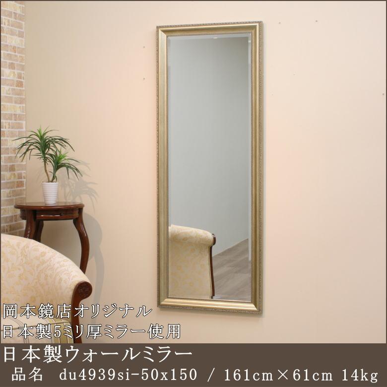 du4939si-50x150 アンティークシルバー仕上げミラー:鏡 ミラー専門店 岡本鏡店