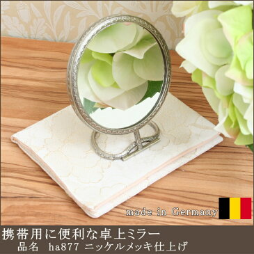 【ha877ニッケルメッキ仕上げ】鏡 ミラー ハンドミラー 手鏡 拡大鏡付き 2倍率 3倍率 5倍率 7倍率 拡大鏡 老眼 おしゃれ エレガント アンティーク シンプル お化粧 メイク プレゼント ドイツ製 高品質