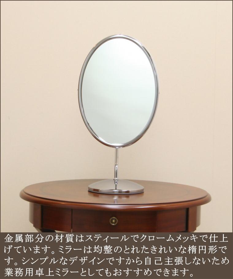 岡本鏡店『鏡がゆがまない日本製卓上ミラー(to730128bk)』