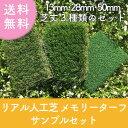 岡本緑花で買える「【お試し価格1円】 リアル人工芝 メモリーターフ 13mm 28mm 50mm サンプル 15cm×20cm 送料無料 雑草対策 ガーデニング DIY 屋上緑化 庭づくり」の画像です。価格は1円になります。