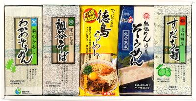 阿波の風味(徳島特産品を練り込んだ麺詰め合わせ)