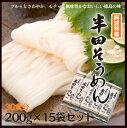 okamotoseimen-handa-somenの画像
