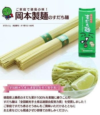 【送料無料】徳島特産すだち入りすだち麺2袋セット