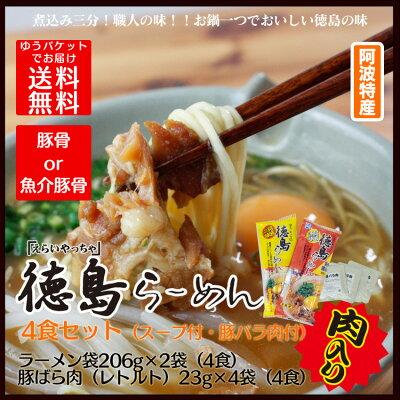 【お試しに最適】大人気の徳島らーめん4食セット
