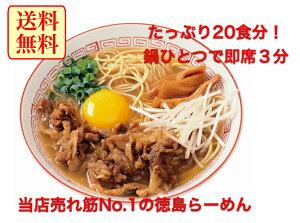 徳島らーめんセット20食分。新商品のトッピング用レトルト豚肉を2食分おまけで付けちゃいます。...