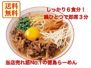 徳島らーめんセット6食分。お鍋で3分、生卵を落として白ご飯と一緒にどうぞ!(^^)/【送料...