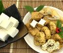 【国産大豆のみ使用!手作りとうふ】◆お鍋によく合う!とうふセット◆美味しいお鍋の具材にぴったりなおとうふやおあげの詰め合せしました。おでんにもオススメです【岡村とうふ】