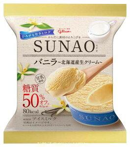 糖質50%オフ SUNAO アイス