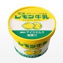 栃木県地方伝統の「レモン牛乳」風味のアイスカップです。フタバ食品 レモン牛乳カップ 24個入...