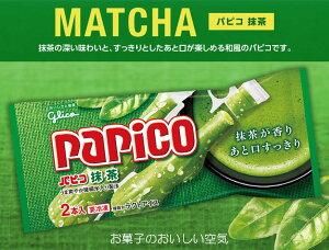 ドウゾ!パピコでおともだち。抹茶が香り あと口すっきり江崎グリコ パピコ抹茶20個入りパピ...