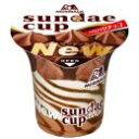 広口カップでより食べやすくなりました。森永製菓サンデーカップ<パリパリチョコ> 20個入サン...
