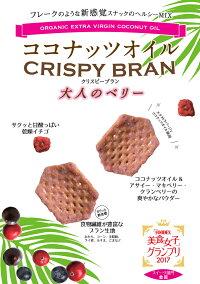 ココナッツオイルCRISPYBRAN(クリスピーブラン)大人のベリー【阿部幸製菓】
