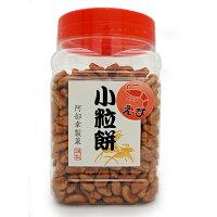 海老こつぶ(ボトル入り)【通販限定】250g【阿部幸製菓】
