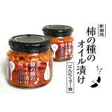 【新潟発】柿の種のオイル漬け にんにくラー油 【阿部幸製菓】