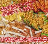 【送料無料】ピーセン4種類と柿の種7種類の小袋が110袋入った大容量セット  阿部幸製菓
